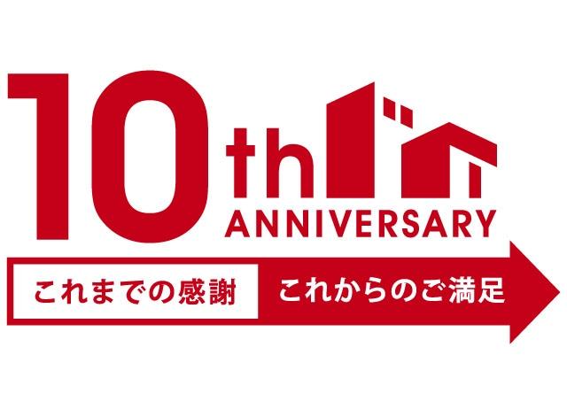 10周年ロゴデザイン