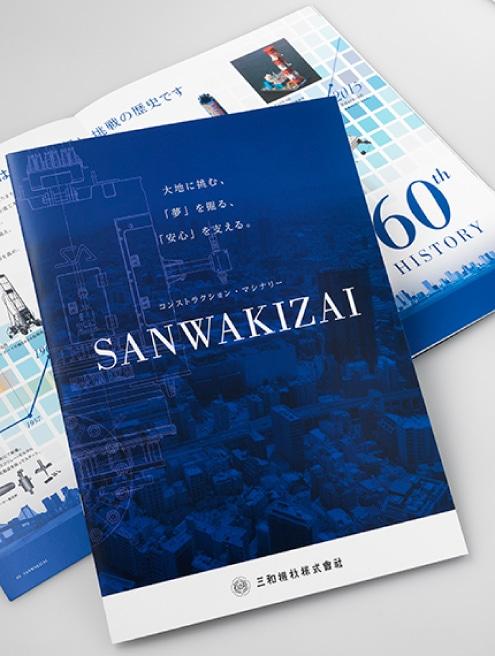 企業パンフレット表紙のデザイン