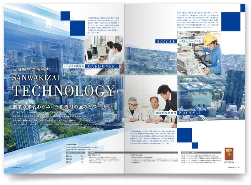 企業パンフレットデザイン
