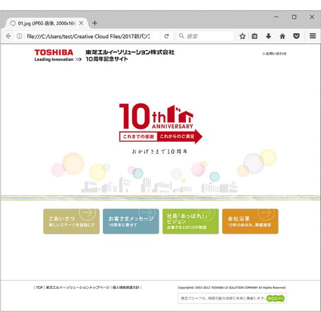 10周年Webサイト