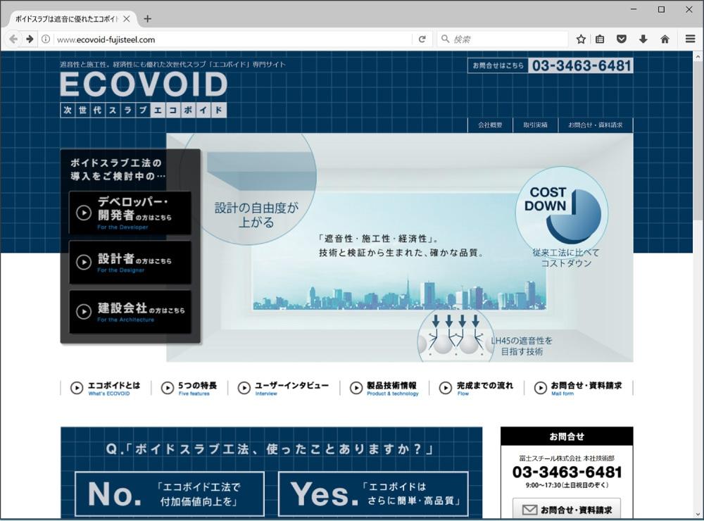 新事業WebサイトのTOPページデザイン