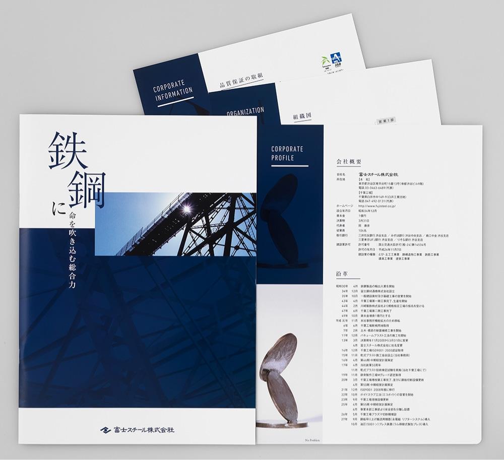 二代目企業パンフレットのデザイン