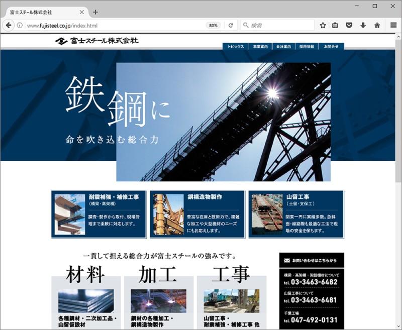 全面リニューアル企業WebサイトTOP