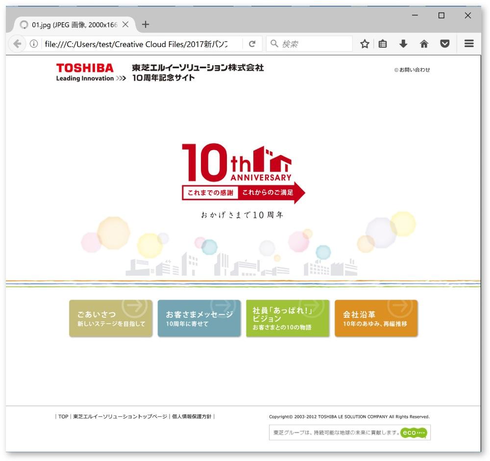 10周年特設Webサイト