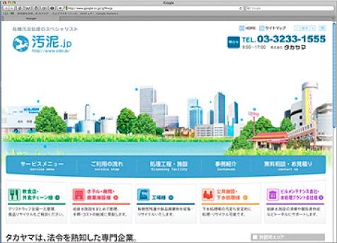 初代の事業Webサイト「汚泥.jp」