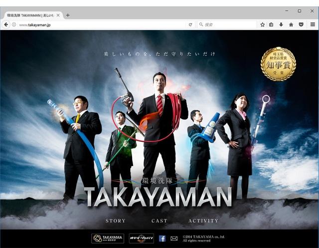 タカヤマンWebサイト