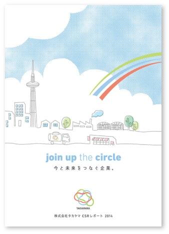 2014年版CSRパンフレット