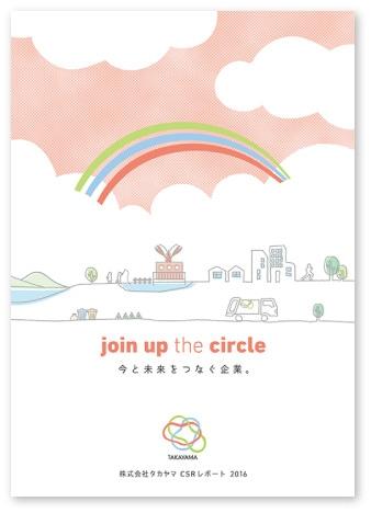 2016年版CSRパンフレット