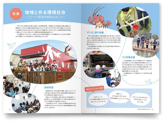 CSRパンフレットの各ページ-2