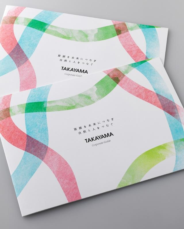 新生二代目・企業パンフレットの表紙