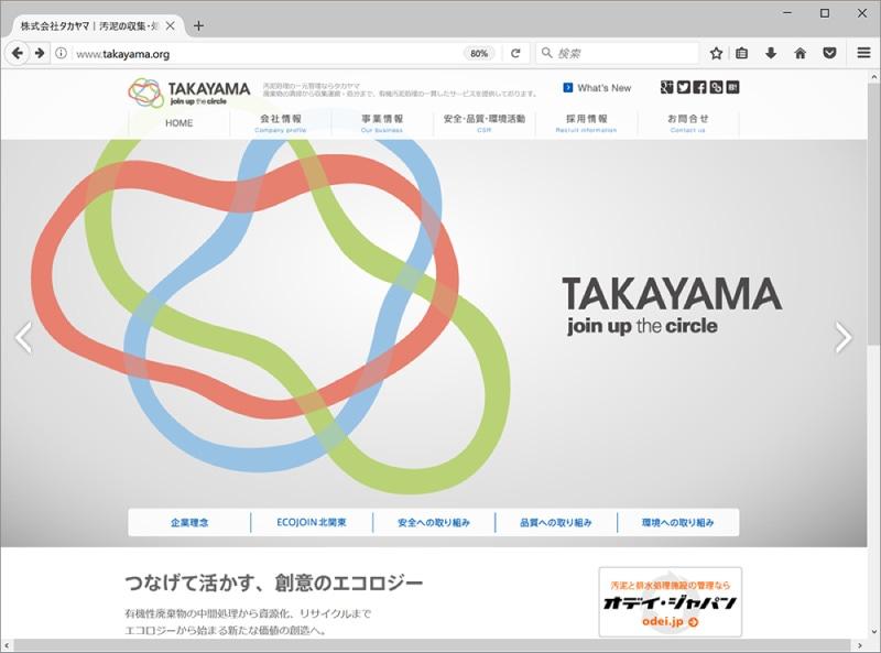 企業オフィシャルWebサイトのTOP