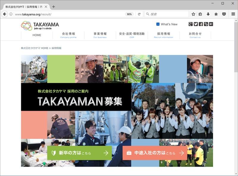 企業オフィシャルWebサイトの社員採用ページ