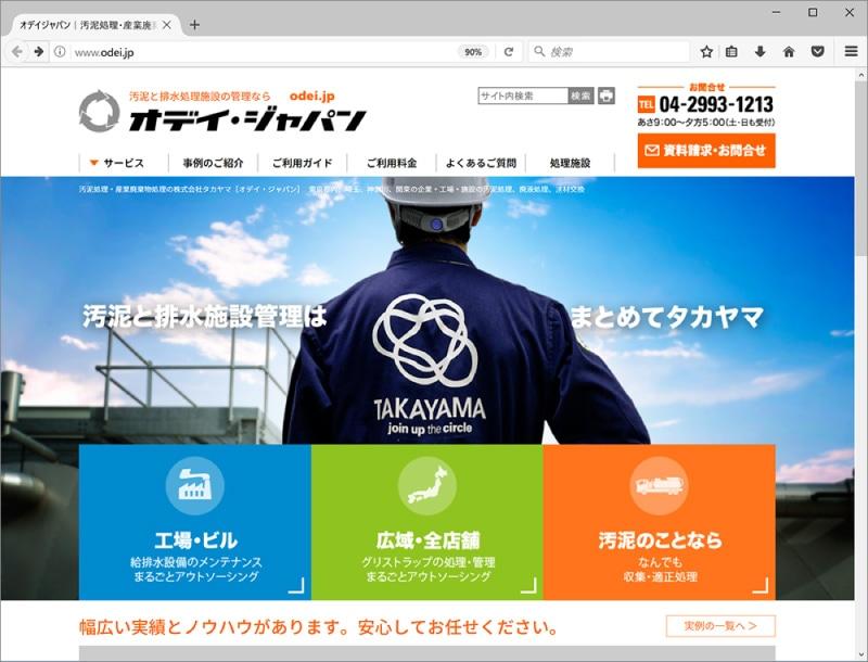新生「オデイジャパン」のTOPページデザイン