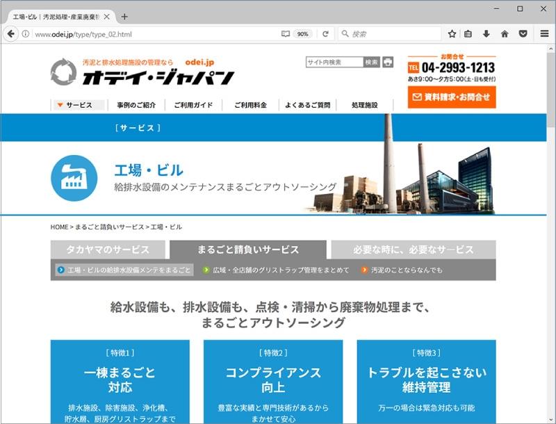 同サイト「大規模工場・大型ビル」コンテンツ