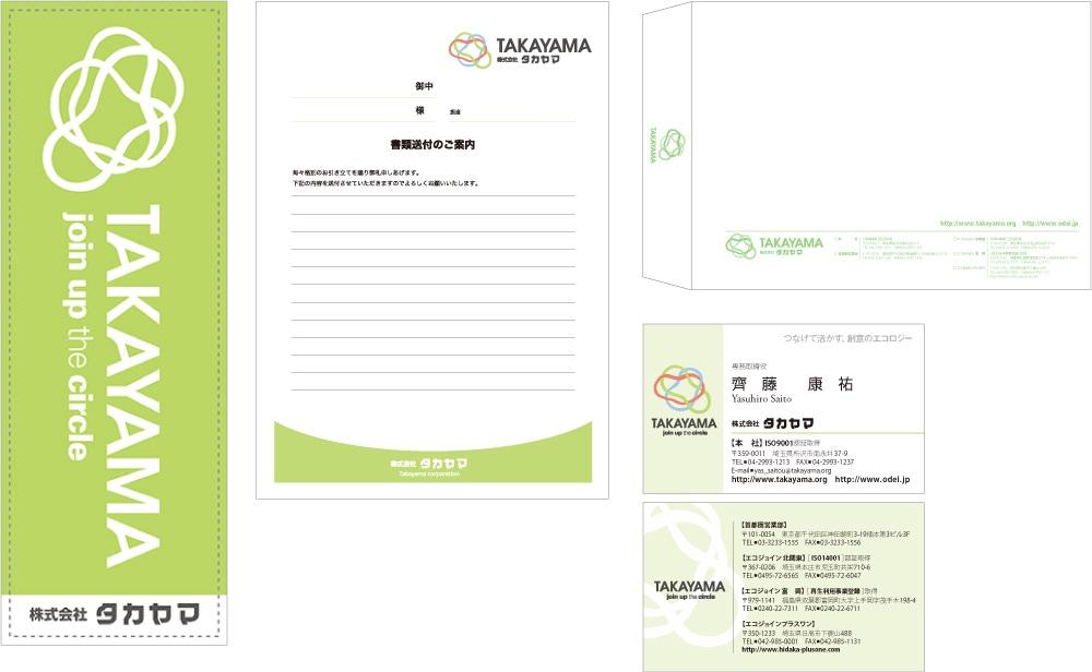 展示会・採用合同説明会用ののぼり、レターヘッド、角2封筒、名刺