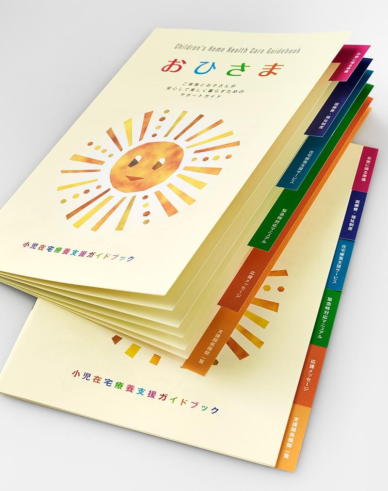 「おひさま」パンフレット表紙デザイン