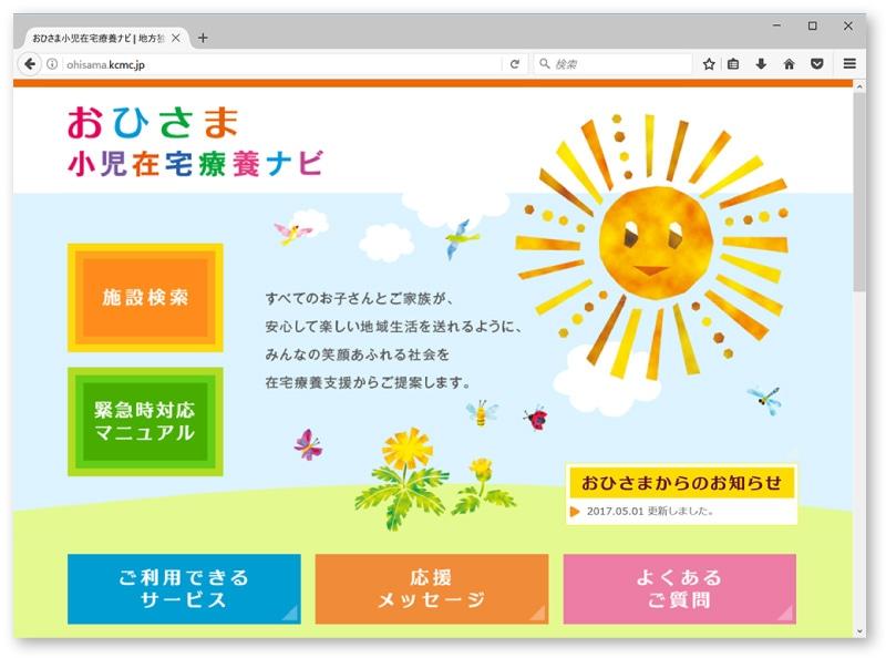 おひさま小児在宅療養ナビのWebサイト PC版