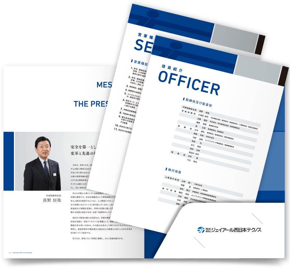 会社案内最終ページのポケットホルダーとペラパンフレット