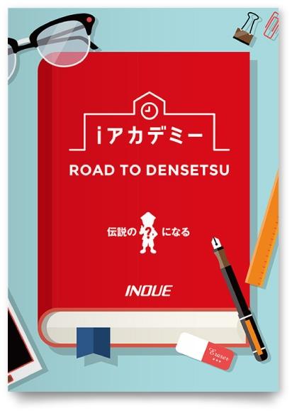 「iアカデミー」パンフレットの表紙