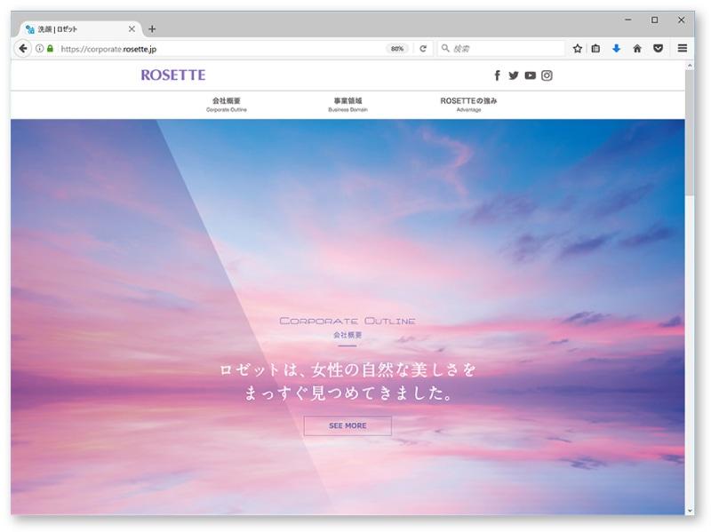 企業オフィシャルWebサイト