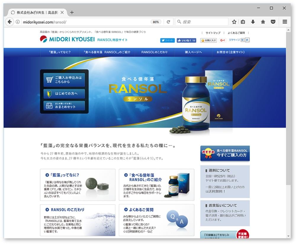 EC-Webサイト