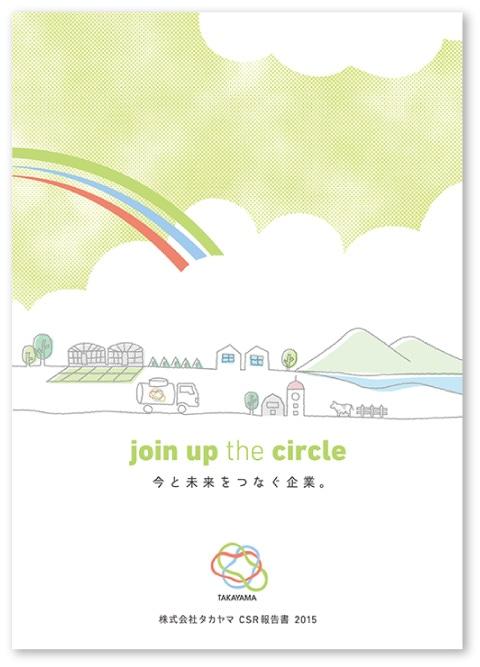 2015年版CSRパンフレット