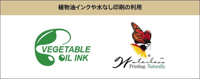 植物油インクや水なし印刷の利用