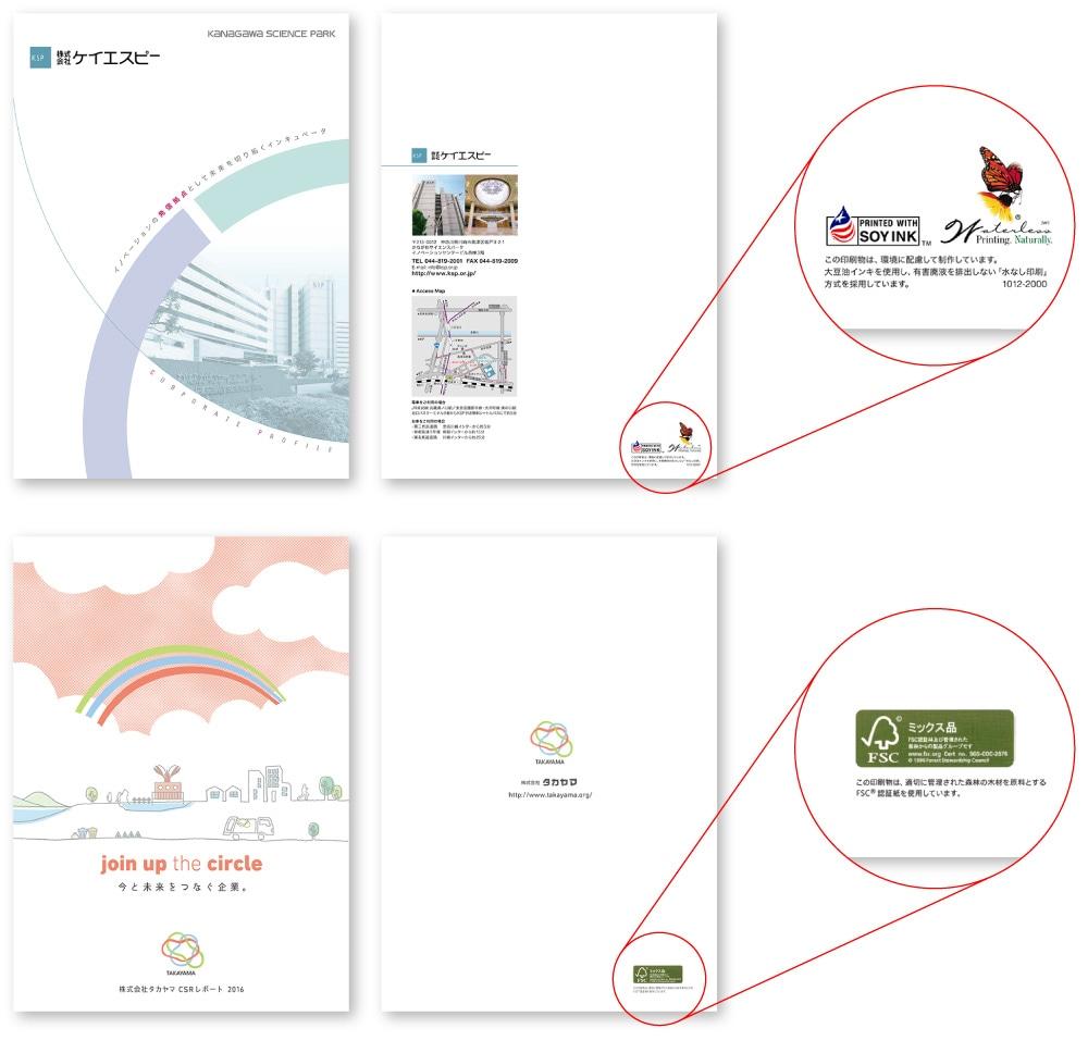 環境適合紙・環境印刷