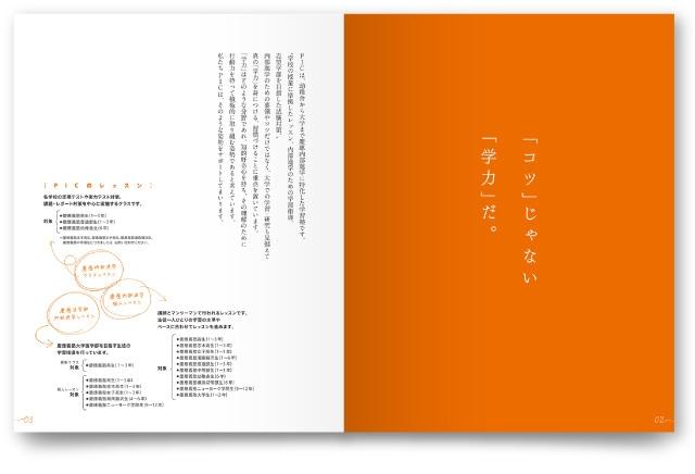 塾・スクールパンフレット