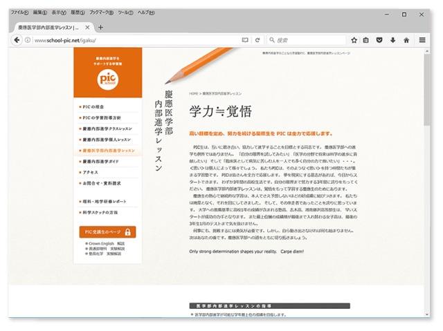 塾オフィシャルWebサイト