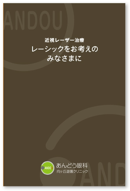 レーシック案内パンフレット表紙デザイン