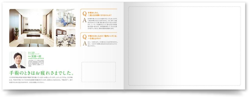 手術ガイド手帳