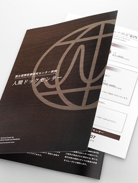 人間ドックパンフレットの表紙デザイン