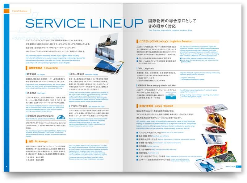 企業パンフレット中面デザイン