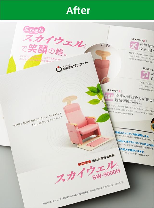 新・パンフレットの表紙デザイン