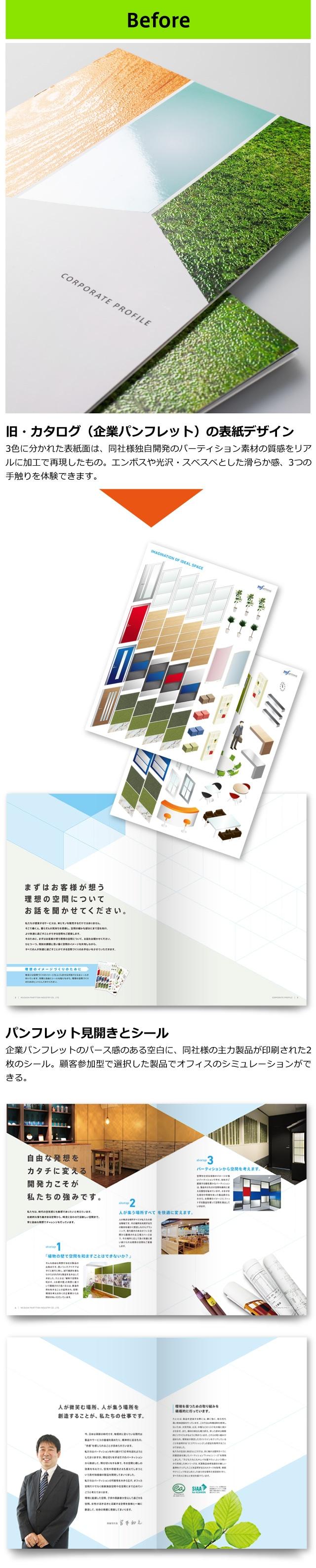 旧・カタログ(企業パンフレット)