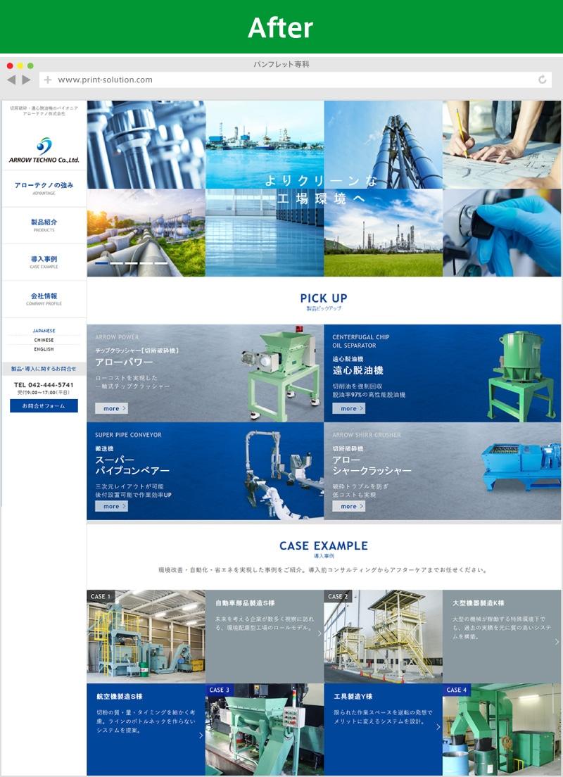 新・WebサイトのTOPページデザイン