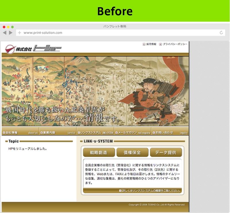 旧・WebサイトのTOPページデザイン