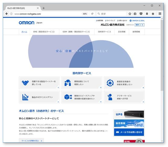 企業WebのTOPに「クロスサークル」