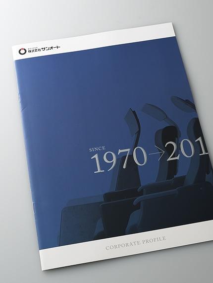 社史会社案内の表紙デザイン