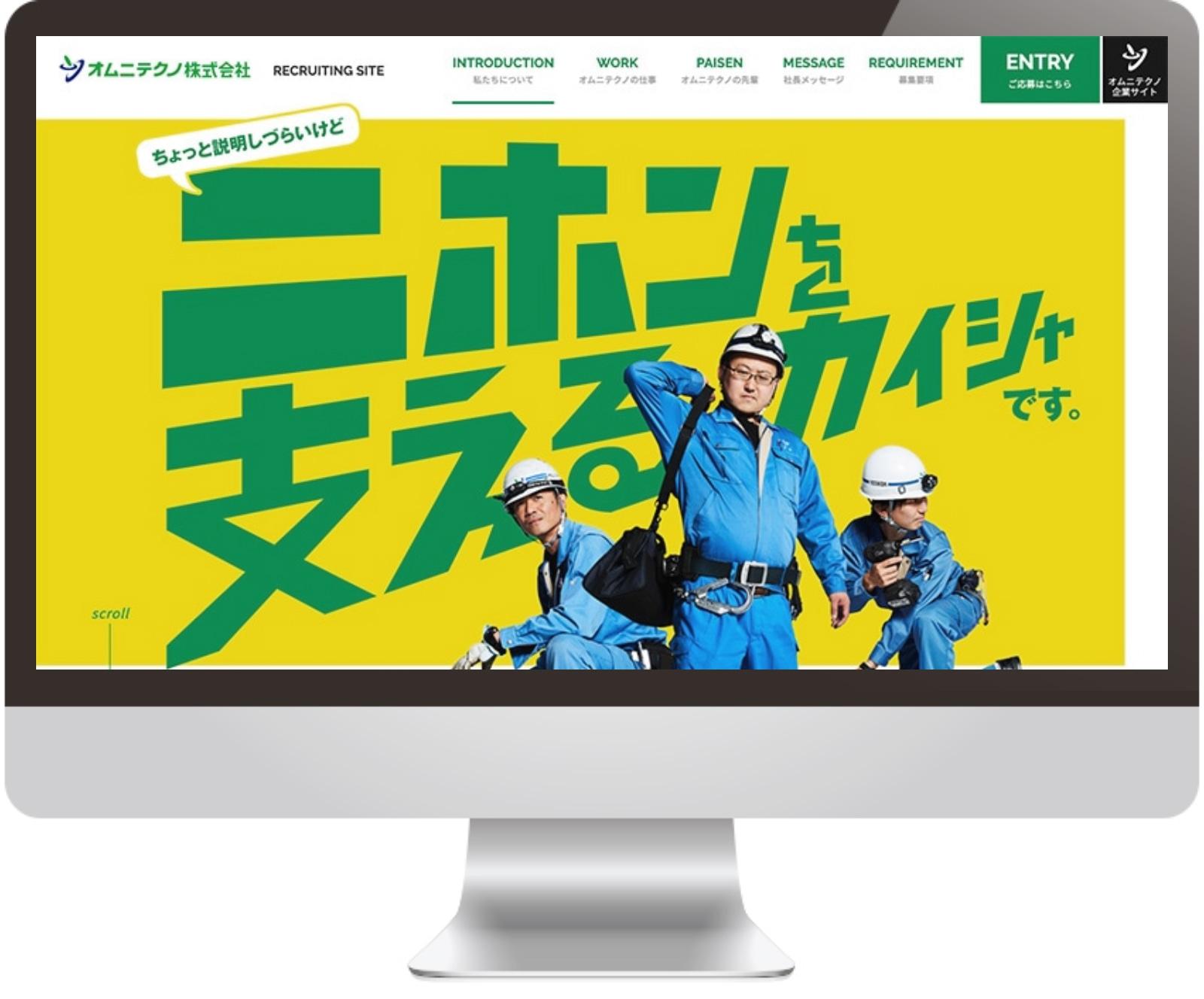 採用サイト|オムニテクノ株式会社様