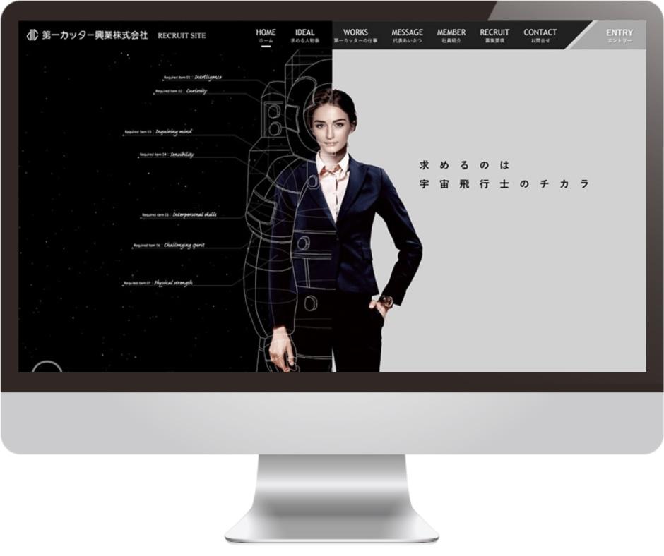 第一カッター興業株式会社様|採用サイトTOP