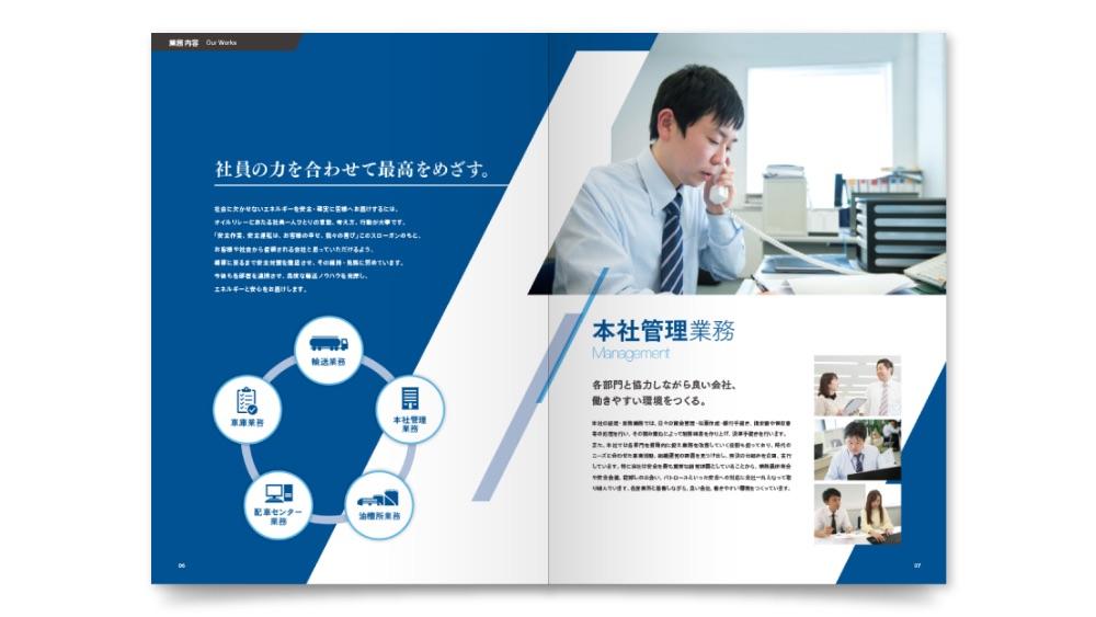 採用案内パンフレットp6-p7