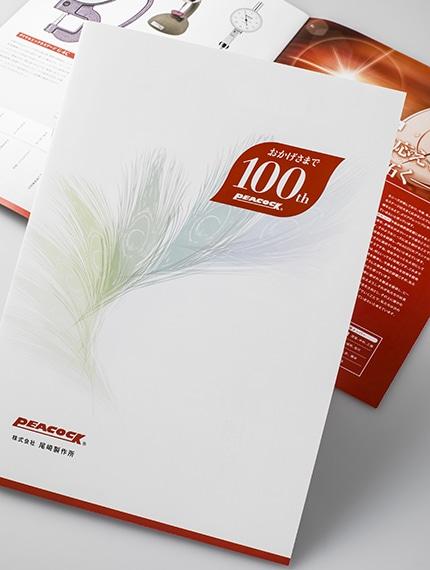 100周年記念誌のパンフレット