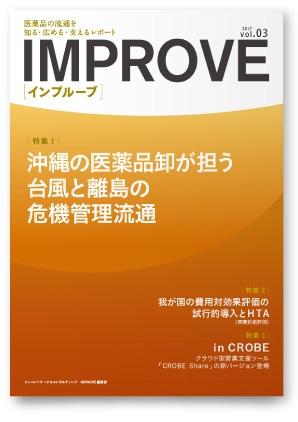広報誌『IMPROVE』第3号