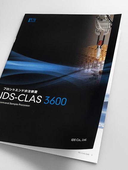 同、製品パンフレット【3600シリーズ製品】8ページ構成