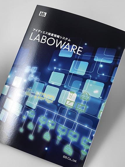 同、製品パンフレット【ソフトウェア「LABOWARE」パンフレット】
