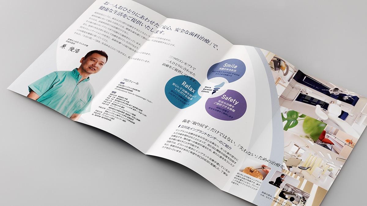 クリニックパンフレットの中面デザイン