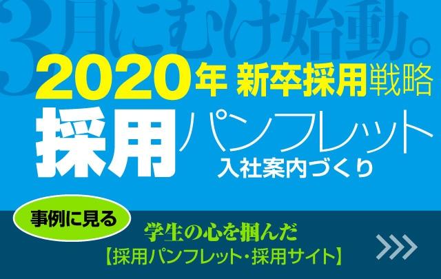 2020年新卒採用ツール戦略<br />学生にリーチ!採用パンフレット