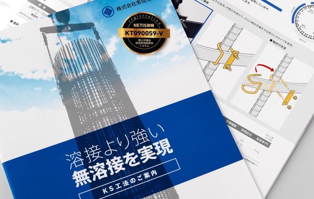 営業パンフレット制作事例-01<br />【建設資材会社】